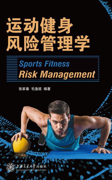 运动健身风险管理