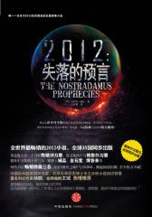 2012 :失落的预言(试读本)