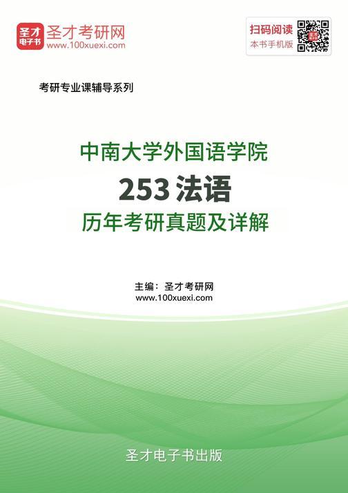 中南大学外国语学院253法语历年考研真题及详解