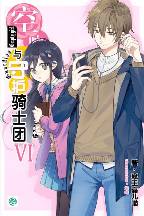 空响少女与守护骑士团Vol.06(轻小说系列)
