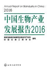 中国生物产业发展报告2016
