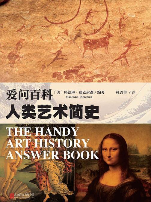爱问百科:人类艺术简史