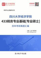 四川大学经济学院433税务专业基础[专业硕士]历年考研真题汇编