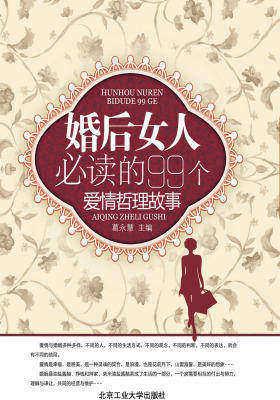 婚后女人必读的99个爱情哲理故事
