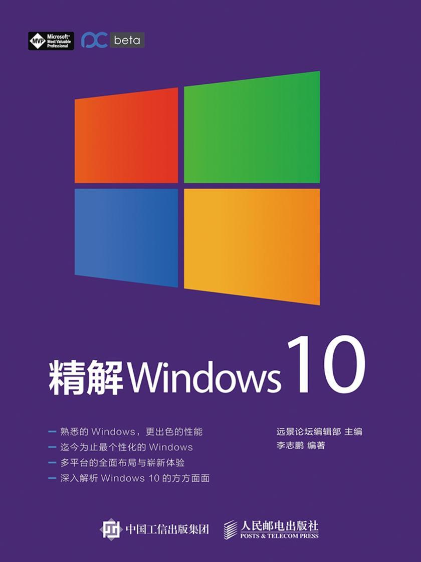 精解 Windows 10