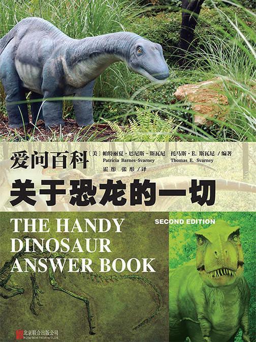 """爱问百科:关于恐龙的一切(从""""头""""到""""尾""""观看恐龙""""吃喝拉撒"""")"""