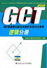 GCT真题模拟题归类解析及知识点清单 逻辑分册(试读本)