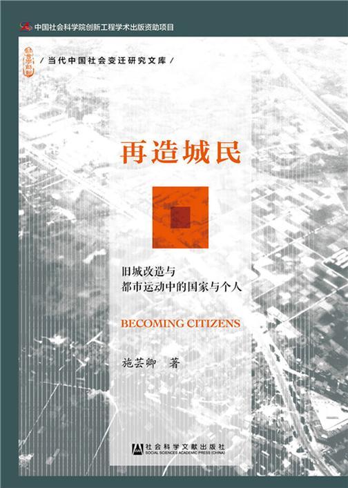 再造城民(当代中国社会变迁研究文库)