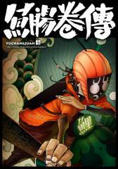 鱼肠卷传 4(仅适用PC阅读)