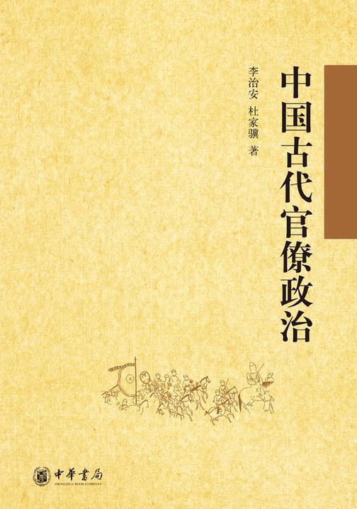 中国古代官僚政治