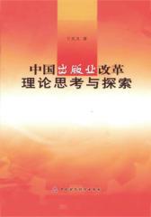 中国出版业改革——理论思考与探索