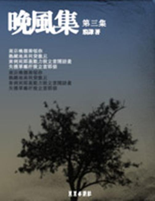 晚风集(卷三)