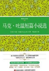 语文新课标必读丛书:马克·吐温短篇小说选