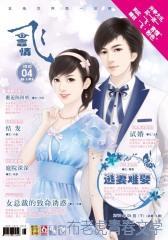 飞言情(2010年4月)(下)(总第74期)(电子杂志)