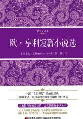 语文新课标必读丛书:欧·亨利短篇小说选