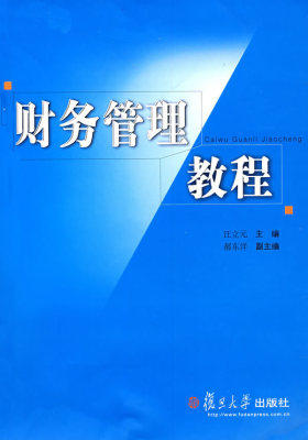 财务管理教程(试读本)