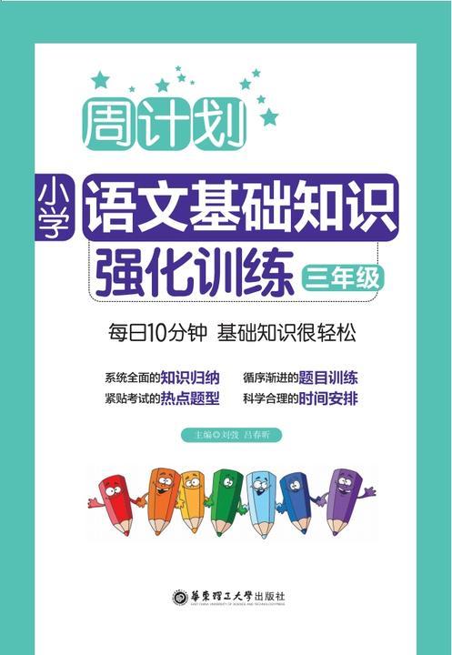 周计划:小学语文基础知识强化训练(三年级)