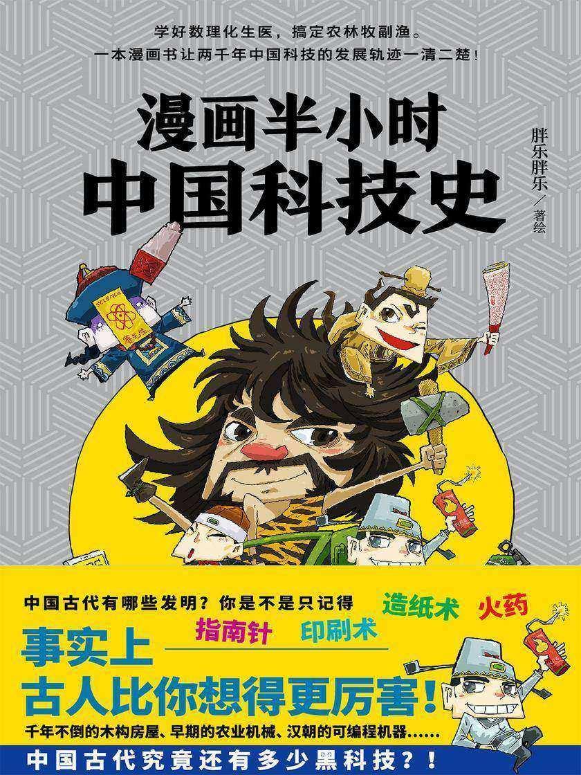 漫画半小时中国科技史(22个值得铭记的历史现场,近10个学科相互交融,培养你科学家一样的思考能力)