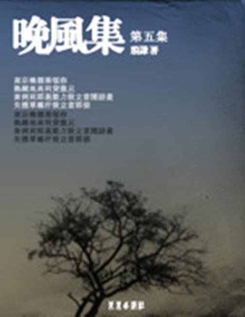 晚风集(卷五)