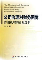 司治理对财务困境作用机理的计量分析