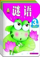 3岁宝宝全书(全10册)