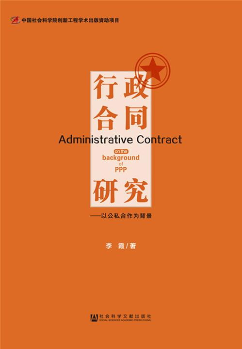 行政合同研究:以公私合作为背景