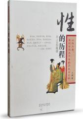 性的历程:从上古到隋唐(五千年饮食男女 中国版《性学报告》)(试读本)