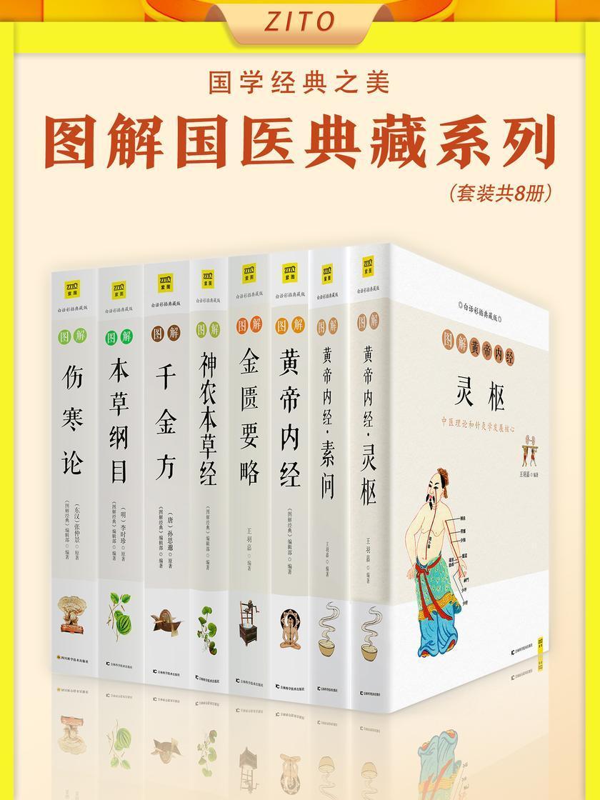 图解国医典藏系列套装(全8册)(权威底本白话解读,1000000+读者好评推荐!一套人人都能看懂、用得上的中医名著)