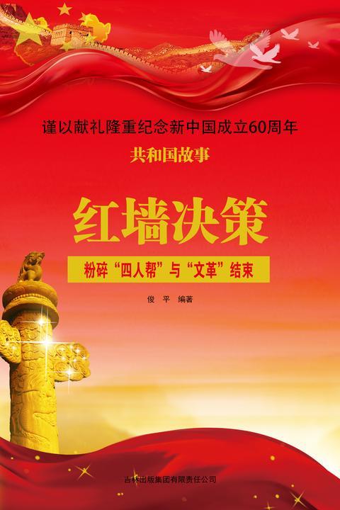 """红墙决策:粉碎""""四人帮""""与""""文革""""结束"""