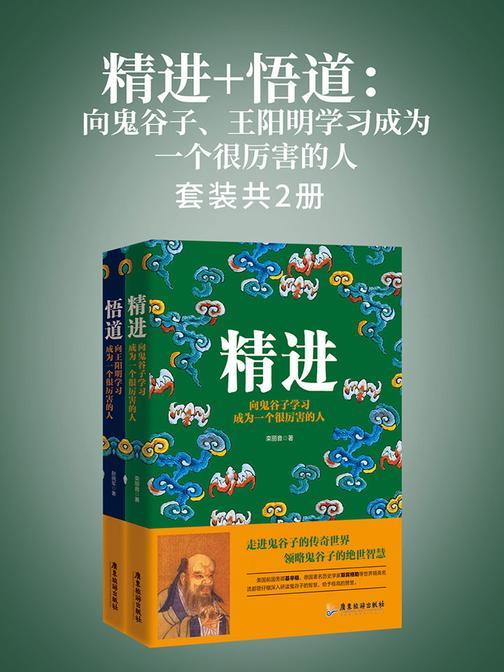 精进+悟道:向鬼谷子、王阳明学习成为一个很厉害的人(套装共2册)