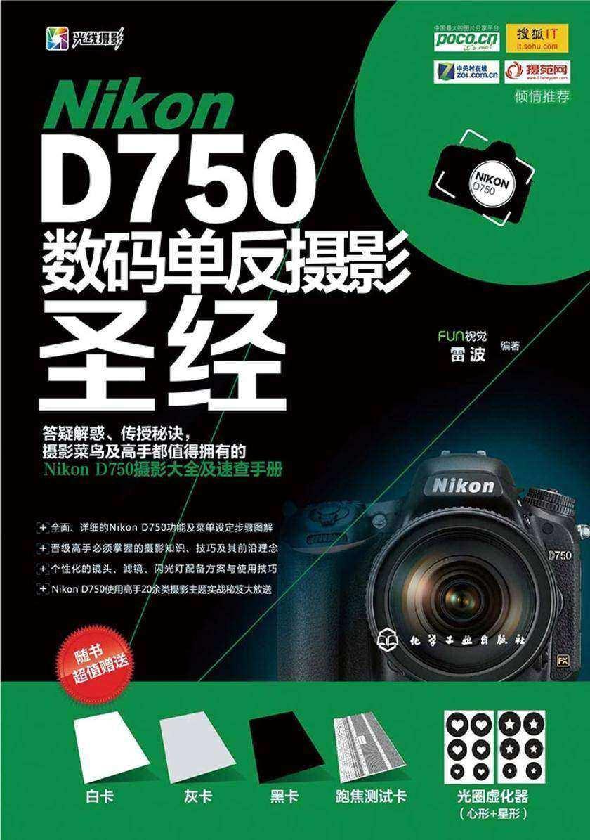 Nikon D750数码单反摄影圣经