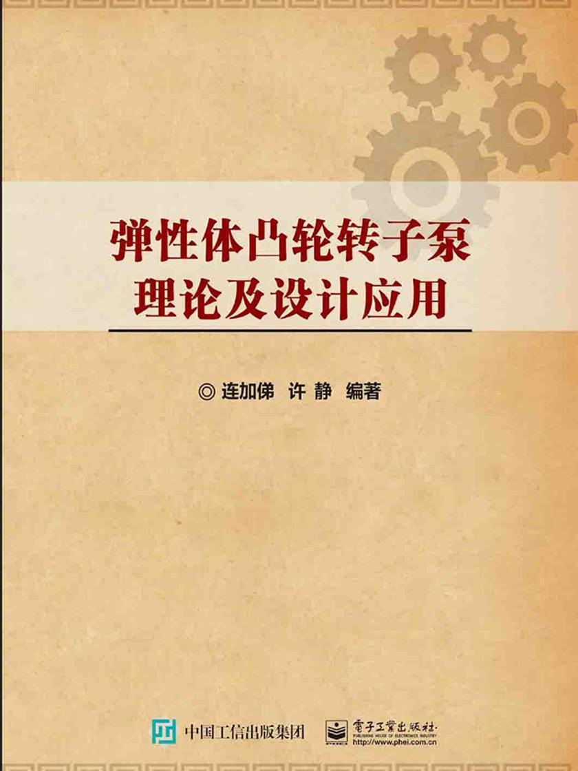 弹性体凸轮转子泵理论及设计应用