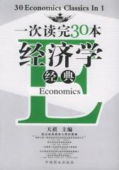一次读完30本经济学经典