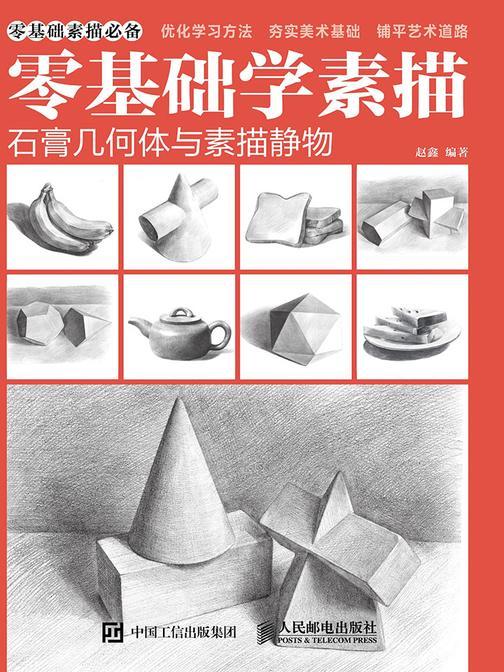 零基础学素描——石膏几何体与素描静物