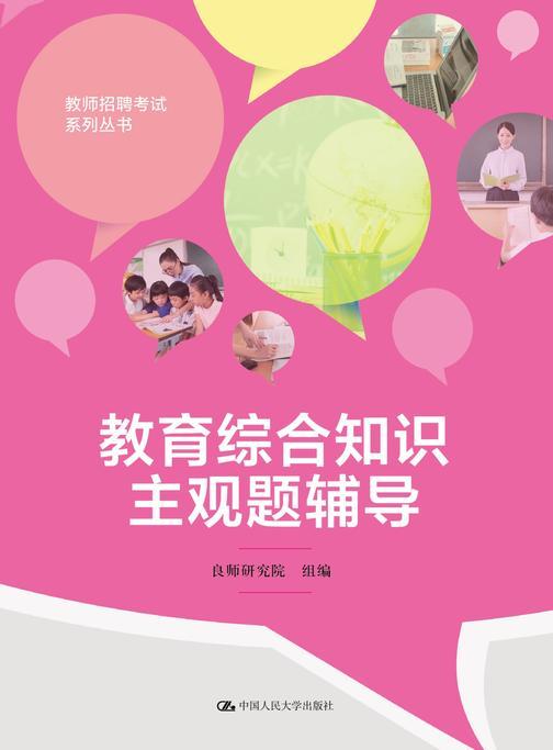 教育综合知识主观题辅导(教师招聘考试系列丛书)