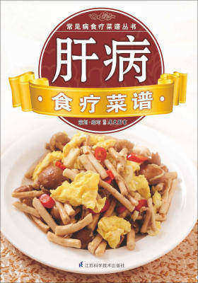 肝病食疗菜谱(仅适用PC阅读)