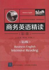 商务英语精读.第1册(仅适用PC阅读)