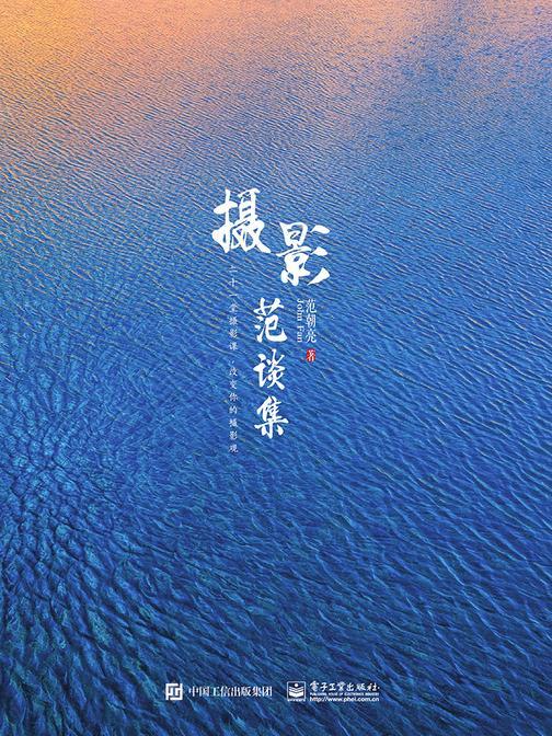 摄影范谈集(全彩)