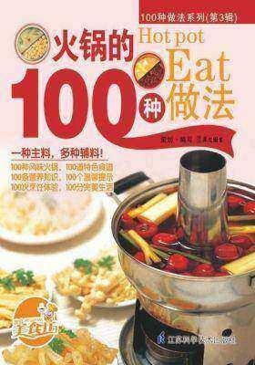 火锅的100种做法