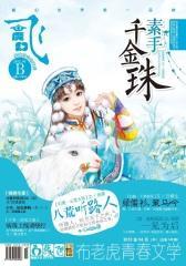 飞魔幻(2012年4月)(中)(总第145期)(电子杂志)