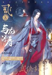 飞魔幻A-2017-10期(电子杂志)