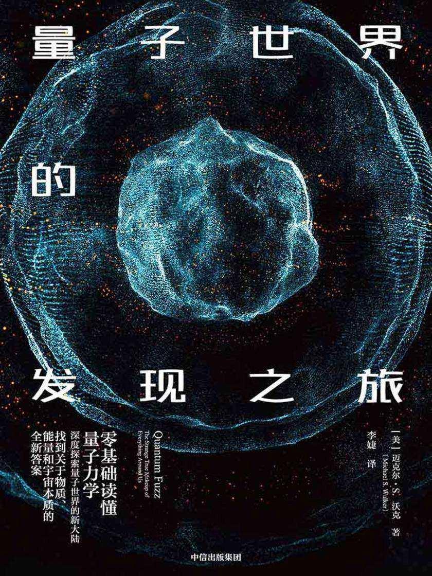 量子世界的发现之旅
