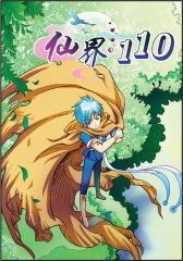 仙界110·第五回(仅适用PC阅读)