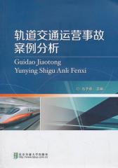 轨道交通运营事故案例分析