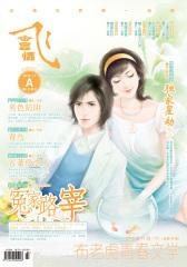 飞言情(2010年11月)(下)(总第95期)(电子杂志)