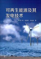 可再生能源及其发电技术