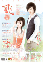 飞言情(2011年1月)(下)(总第101期)(电子杂志)