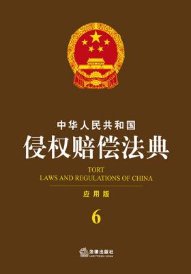 中华人民共和国侵权赔偿法典