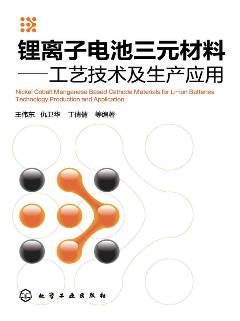 锂离子电池三元材料:工艺技术及生产应用