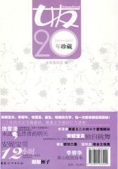 女友20年珍藏(2000-2002)(试读本)